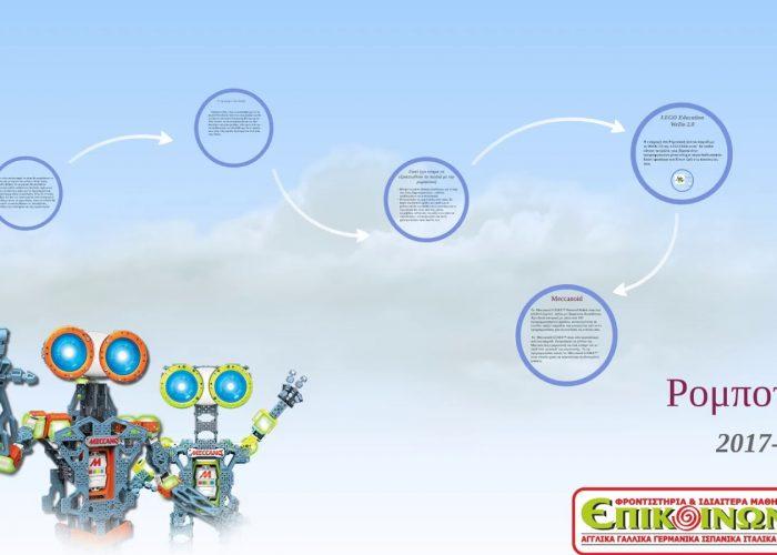robotics presentation 2017-2018