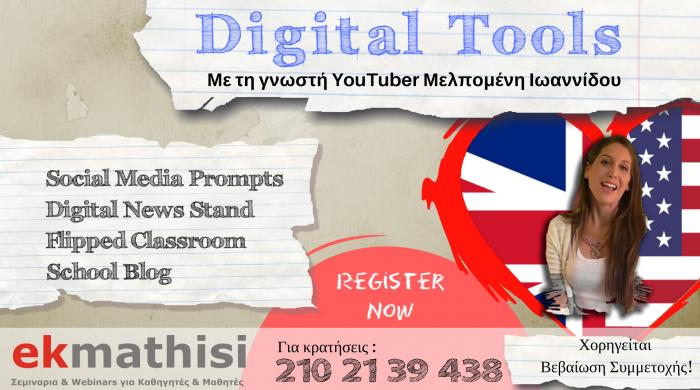 Σεμινάριο Digital Tools