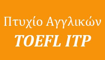 TOEFL ITP Institutional Testing Program