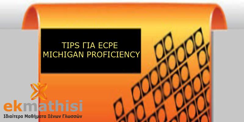 Συμβουλές Εξετάσεων ECPE