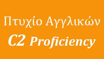 C2 Proficiency (CPE)
