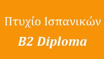 Diploma B2 dele