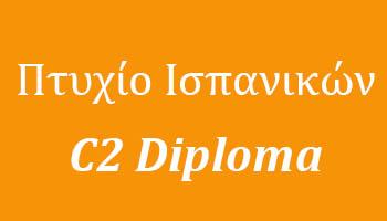 Diploma C2 dele