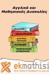 Μαθησιακες Δυσκολιες-ebook2