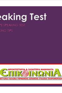 Speaking ECPE-1-arxiki