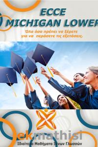 ecce-michigan-lower-ebook2