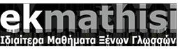 Ιδιαίτερα Μαθήματα Ξένων Γλωσσών | Ekmathisi.edu.gr